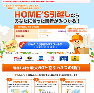 HOME'S 引越し