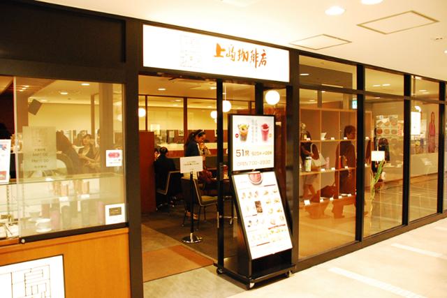 上島珈琲店 博多デイトス店 リスト